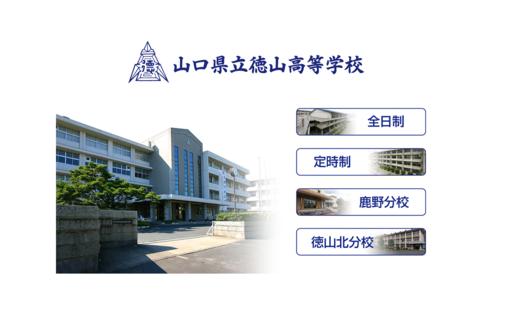 徳山高校の口コミ・評判