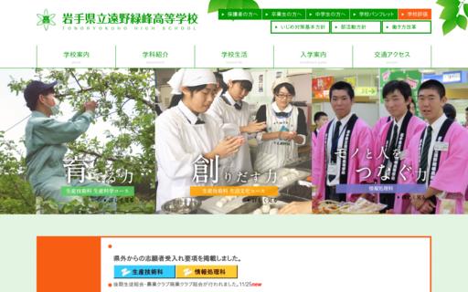 遠野緑峰高校の口コミ・評判