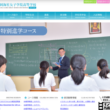 福岡海星女子学院高校