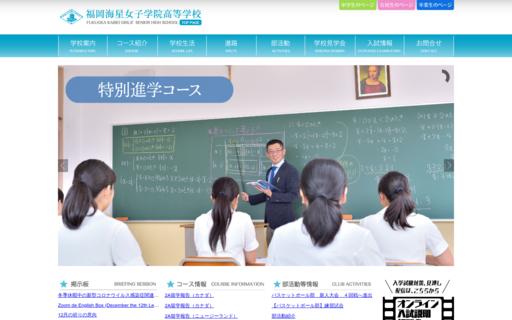 福岡海星女子学院高校の口コミ・評判