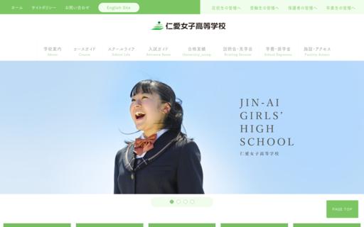 仁愛女子高校の口コミ・評判
