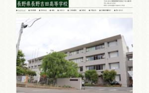 長野吉田高校