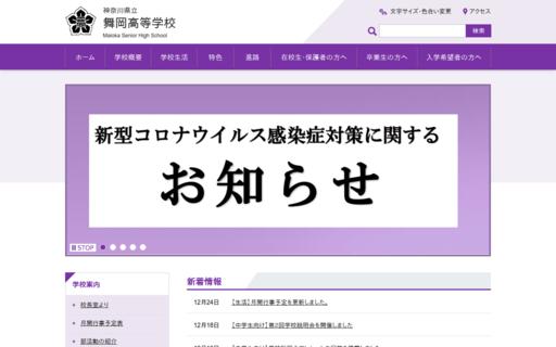 舞岡高校の口コミ・評判