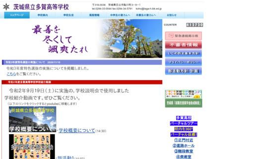 多賀高校の口コミ・評判