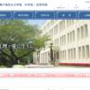 神戸海星女子学院高校