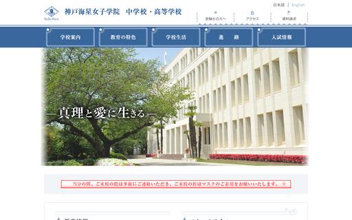 神戸海星女子学院高校の口コミ・評判