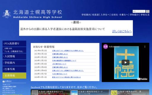 士幌高校の口コミ・評判