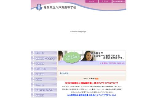 八戸東高校の口コミ・評判