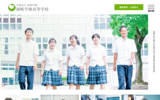 岡崎学園高校