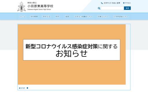 小田原東高校の口コミ・評判