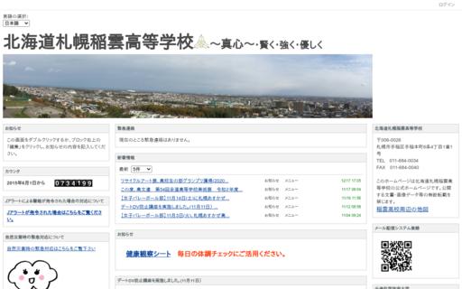 札幌稲雲高校の口コミ・評判