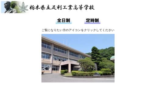 足利工業高校の口コミ・評判
