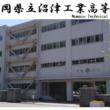 沼津工業高校