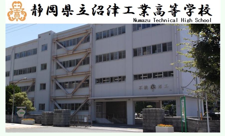 沼津工業高校の口コミ・評判