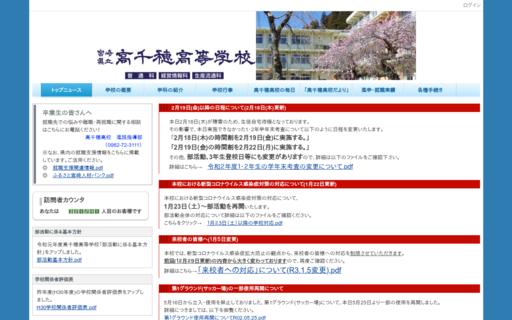 高千穂高校の口コミ・評判