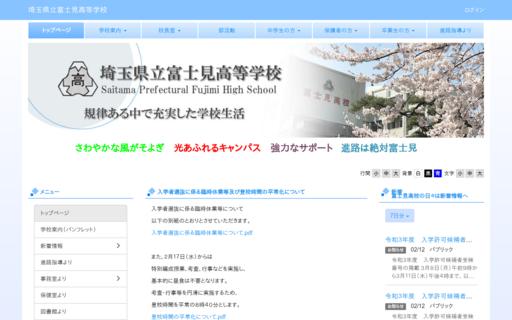 富士見高校の口コミ・評判