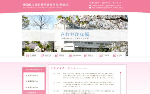 春日井西高校の口コミ・評判