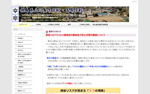 川島高校の口コミ・評判