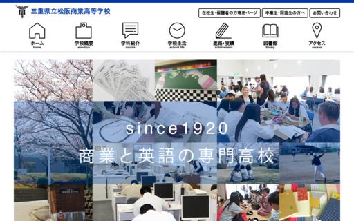 松阪商業高校
