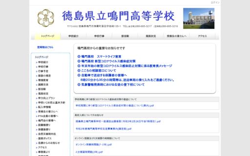 鳴門高校の口コミ・評判
