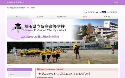 新座高校の口コミ・評判