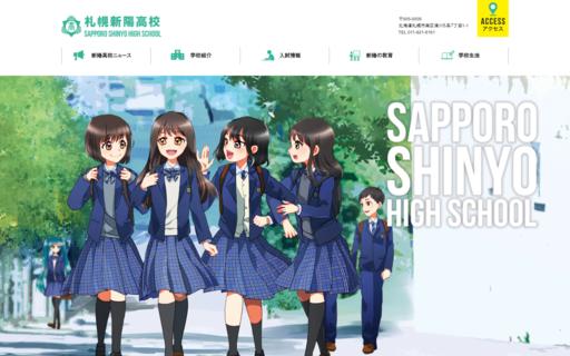 札幌新陽高校の口コミ・評判