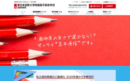 東日本国際大学附属昌平高校の口コミ・評判