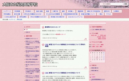 桜宮高校の口コミ・評判