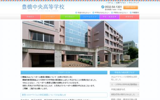 豊橋中央高校の口コミ・評判