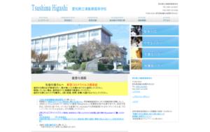 津島東高校