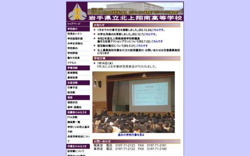 北上翔南高校の口コミ・評判