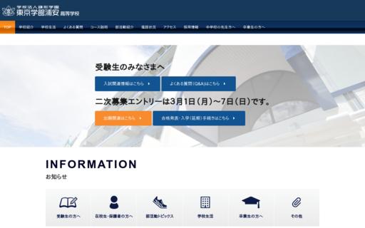 東京学館浦安高校の口コミ・評判