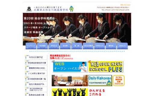 加古川南高校の口コミ・評判