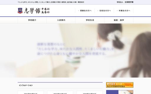 志學館高等部の口コミ・評判