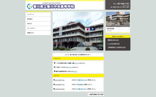 香川中央高校の口コミ・評判