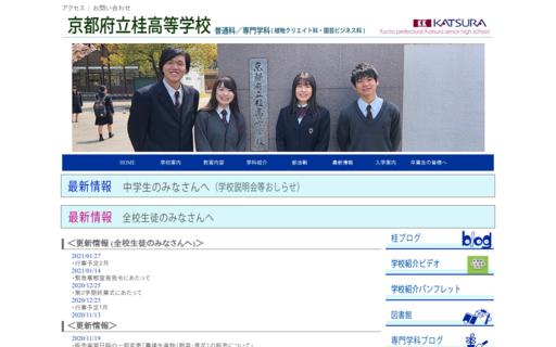 桂高校の口コミ・評判