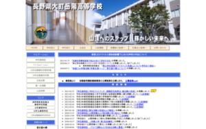 大町岳陽高校