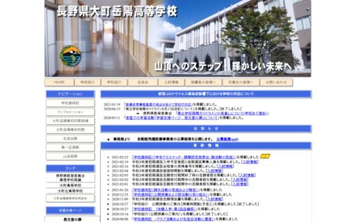 大町岳陽高校の口コミ・評判