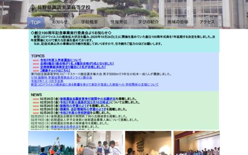 諏訪実業高校の口コミ・評判