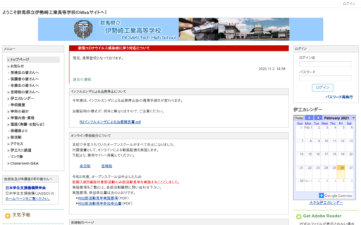 伊勢崎工業高校の口コミ・評判
