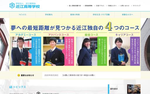 近江高校の口コミ・評判