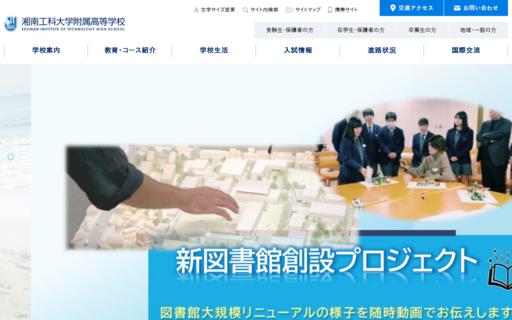 湘南工科大学附属高校の口コミ・評判