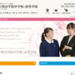 桜の聖母学院高校