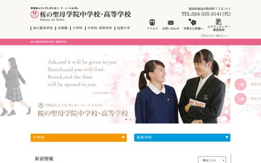 桜の聖母学院高校の口コミ・評判