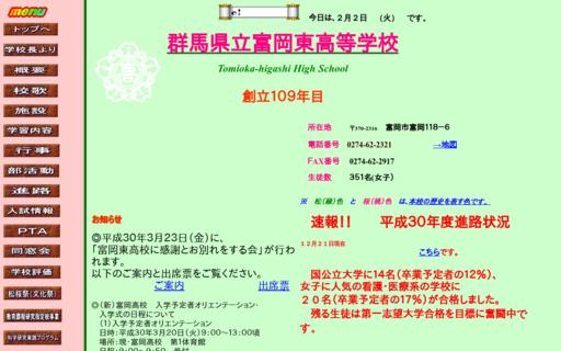富岡東高校の口コミ・評判