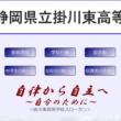 掛川東高校