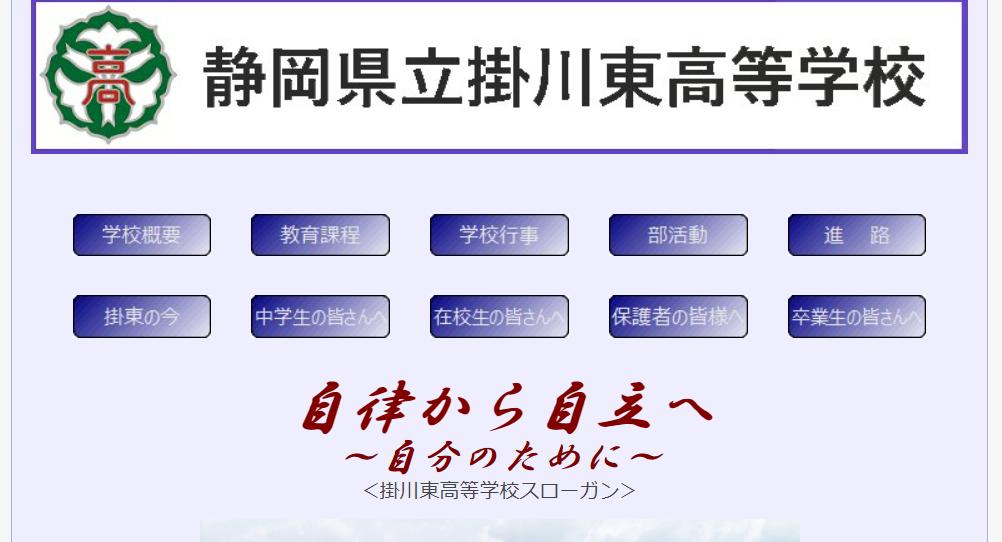 掛川東高校の口コミ・評判