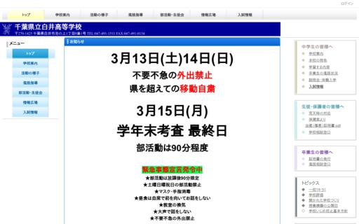 白井高校の口コミ・評判