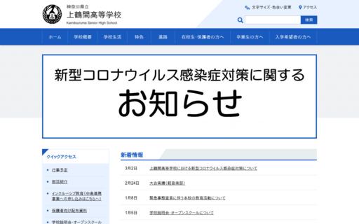 上鶴間高校の口コミ・評判