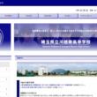 川越南高校